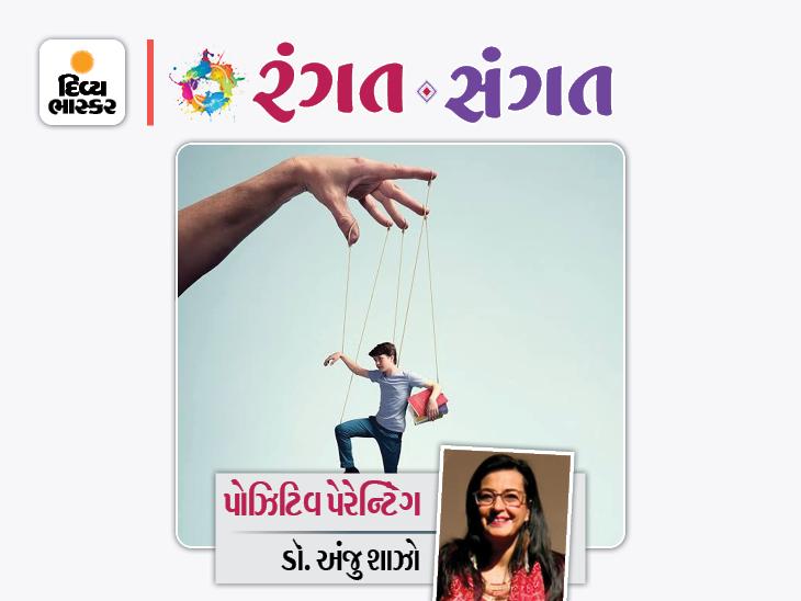 શું તમે તમારા બાળકને મુક્તપણે જીવવા દેવા માગો છો? તો બાળકને જકડીને નહીં પણ મુક્ત રાખો...|રંગત-સંગત,Rangat-Sangat - Divya Bhaskar