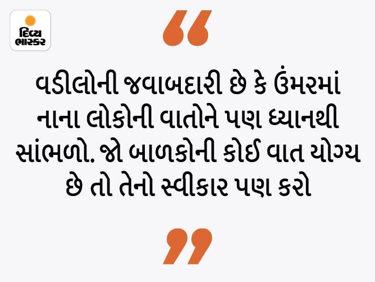 હંમેશાં વડીલો જ નહીં, ક્યારેક યુવાનો પણ યોગ્ય વાત કહી દે છે|ધર્મ,Dharm - Divya Bhaskar