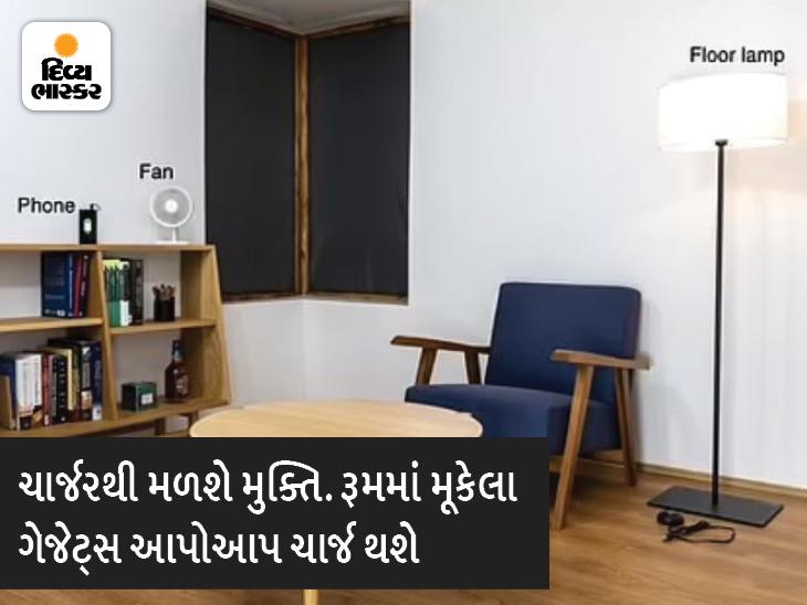 હવાથી ગેજેટ્સ ચાર્જ થશે, વૈજ્ઞાનિકોએ બનાવ્યો વાયરલેસચાર્જિંગ રૂમ, હવે ચાર્જર, કેબલ અને પ્લગનીજરૂર નહીં પડે, જાણો આ રૂમ કેવી રીતે કામ કરશે? લાઇફસ્ટાઇલ,Lifestyle - Divya Bhaskar