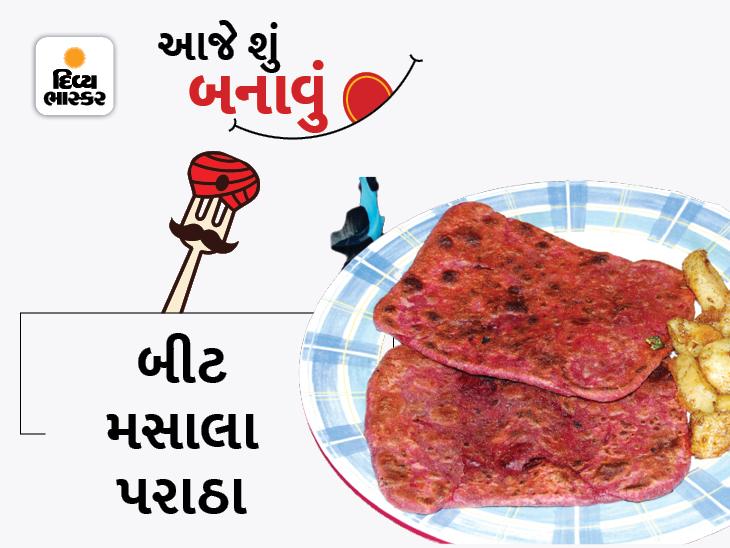 હેલ્ધી અને ટેસ્ટી બીટ મસાલા પરાઠા, મનપસંદ શાક સાથે ગરમાગરમ સર્વ કરો|રેસીપી,Recipe - Divya Bhaskar