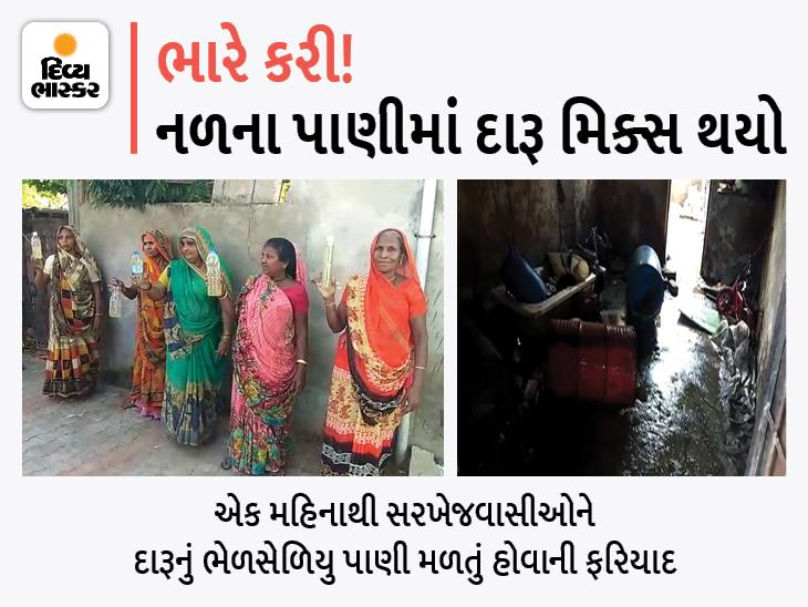 અમદાવાદના સરખેજ ગામમાં દારૂની ભેળસેળવાળું પાણી મળતું હોવાની લોકોની ફરિયાદ અમદાવાદ,Ahmedabad - Divya Bhaskar