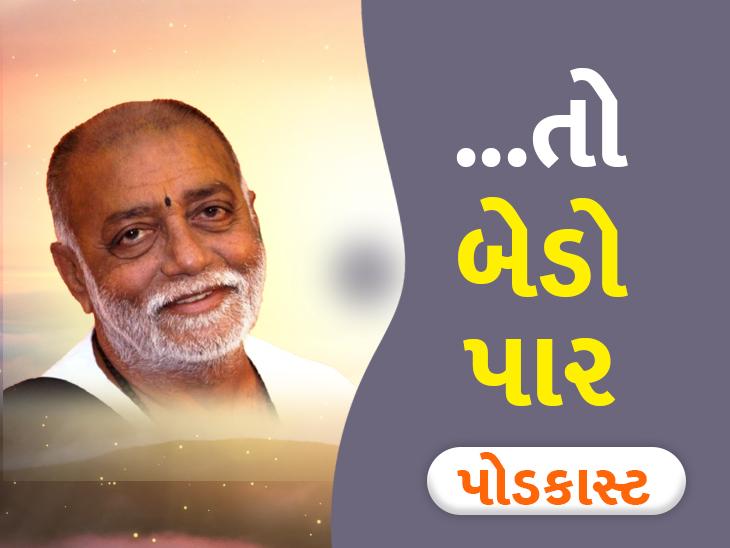 જીવનને હળવુફૂલ રાખવાની 6 વાત નોંધી લો, બાપુએ બેડો પાર કરવાના ઉપાય બતાવ્યા ધર્મ દર્શન,Dharm Darshan - Divya Bhaskar