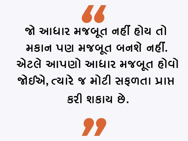 જ્યારે કોઈ મોટું કામ કરવું હોય તો તેના માટે હોમવર્ક યોગ્ય રીતે કરવું જોઈએ|ધર્મ,Dharm - Divya Bhaskar
