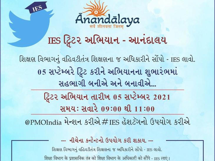 ઇન્ડિયન એજ્યુકેશન સર્વિસના નામથી ટ્વીટ અને @PMOને ટેગ કરીને ટ્વીટ શરૂ કરવામાં આવ્યા - Divya Bhaskar
