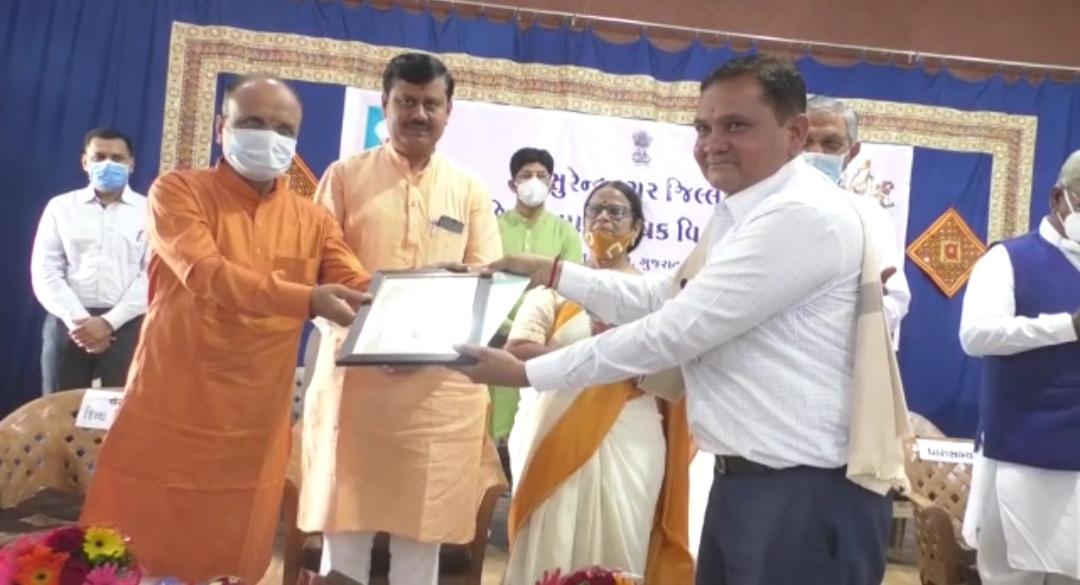 સુરેન્દ્રનગર જિલ્લામાં શ્રેષ્ઠ શિક્ષકોને પારિતોષિક એનાયત સમારોહ - Divya Bhaskar