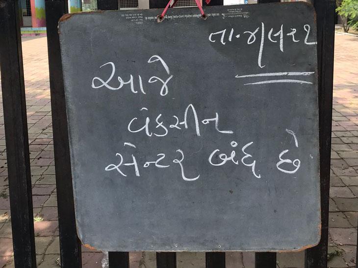 હરણીની સ્કૂલમાં સેન્ટર બંધ હોવા અંગે બોર્ડ લગાવવામાં આવ્યું હતું. - Divya Bhaskar