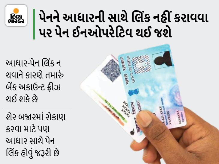 SEBIએ રોકાણકારોને 30 સપ્ટેમ્બર સુધી પેનને આધાર સાથે લિંક કરવા કહ્યું, નહીં કરે તો પૈસા ફસાઈ શકે છે|યુટિલિટી,Utility - Divya Bhaskar