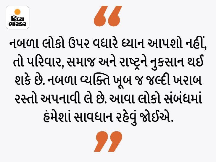 પોતાની આસપાસ નબળા વ્યક્તિને ઓળખો, નહીંતર નુકસાન થઈ શકે છે ધર્મ,Dharm - Divya Bhaskar