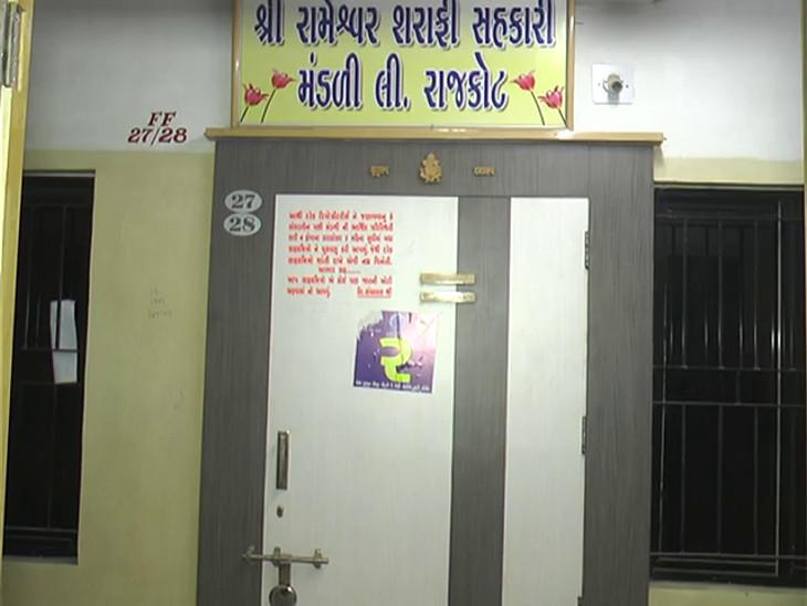રાજકોટમાં રામેશ્વર સહકારી મંડળી ફડચામાં જતા રૂ.2.50 કરોડની મિલકત સીલ કરવા પ્રાંત અધિકારી કાર્યવાહી શરૂ કરશે, 12 મિલકત ટાંચમાં લેવા આદેશ|રાજકોટ,Rajkot - Divya Bhaskar