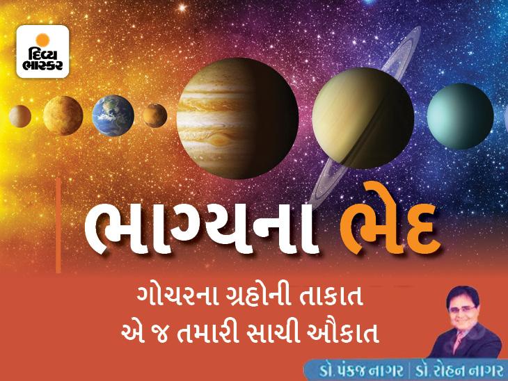 તમારો સમય કેવો ચાલે છે તેનો જવાબ તો તમારી કુંડળીના ગ્રહો જ કહી શકે છે|જ્યોતિષ,Jyotish - Divya Bhaskar