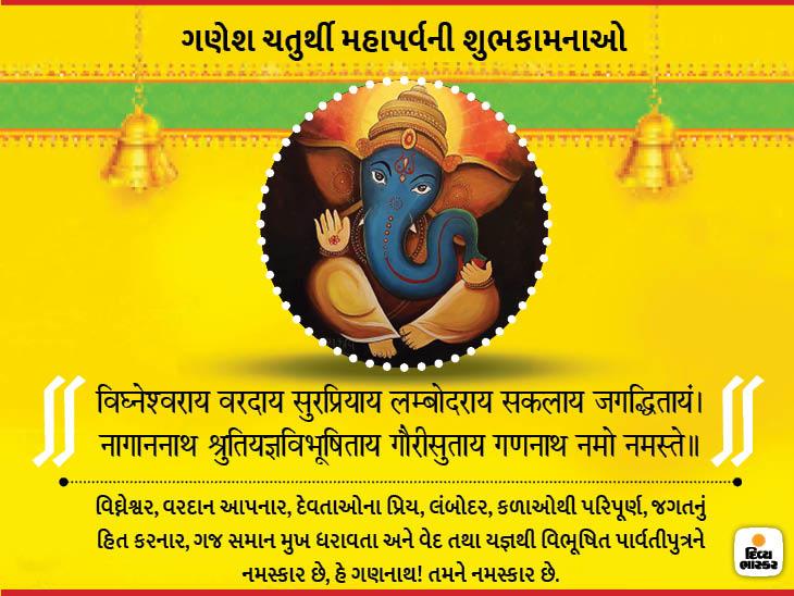 ગણેશ ઉત્સવના 10 દિવસ દરમિયાન ગણેશજીના આ 5 મંત્રોનો જાપ માનસિક શાંતિ અને પોઝિટિવ ઊર્જા પ્રદાન કરશે|ધર્મ,Dharm - Divya Bhaskar