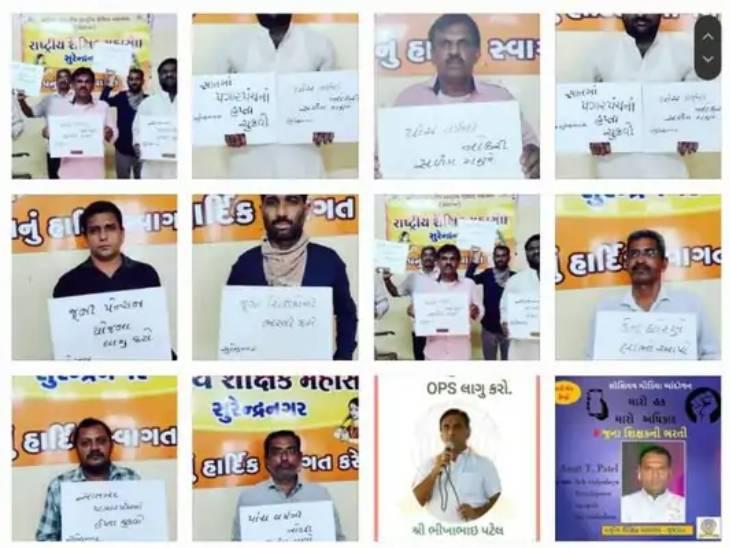 સોશિયલ મીડિયામાં શિક્ષકોએ આંદોલન શરૂ કર્યું હતું. - Divya Bhaskar