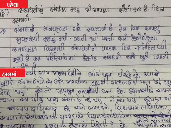 શહેરના એક સ્કૂલના ધો. 6 ના વિદ્યાર્થીના હેન્ડ રાઇટિંગમાં આવેલો તફાવત. - Divya Bhaskar