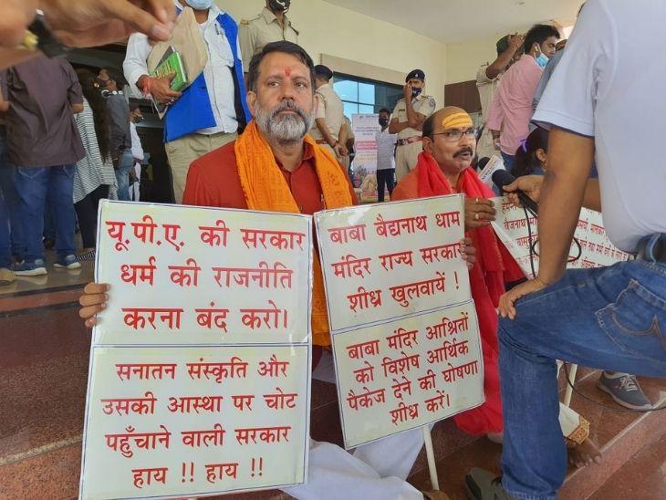 BJP ધારાસભ્ય વિધાનસભાની બહાર વિરોધ વ્યક્ત કરી રહ્યા છે