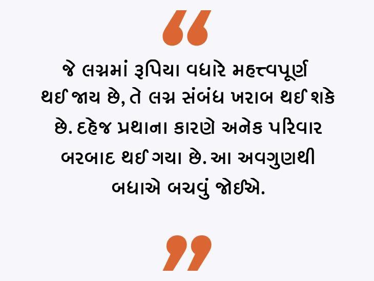 લગ્નમાં દહેજની લેવડ-દેવડ કરવી જોઈએ નહીં, વર અને કન્યા બંને જ અમૂલ્ય હોય છે|ધર્મ,Dharm - Divya Bhaskar