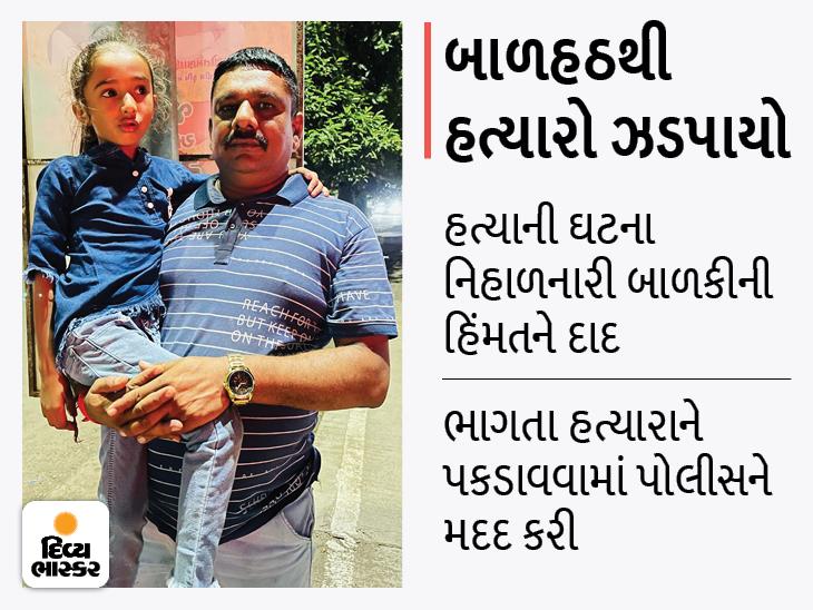 ત્યાની ઘટના નજરે જોનાર પિતા-પુત્રી - Divya Bhaskar