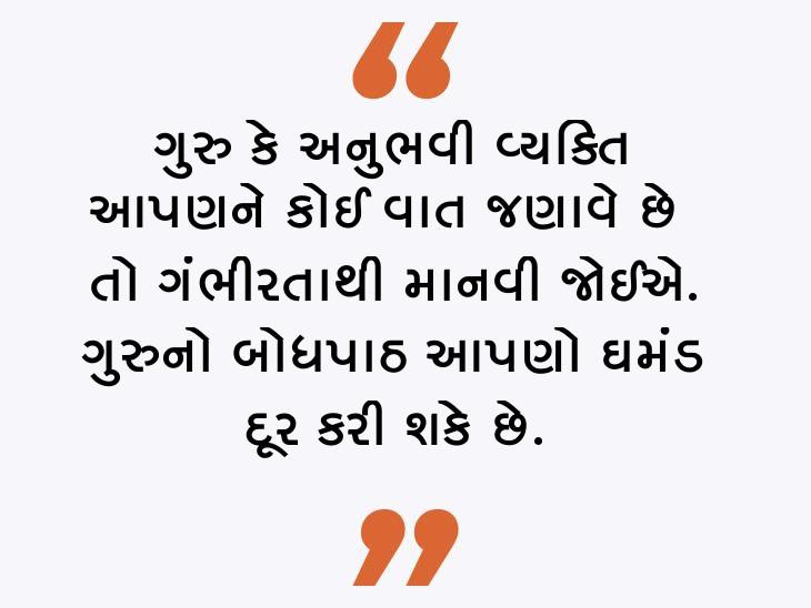 ક્યારેય કોઈ કામનો અહંકાર ન કરો, કેમ કે સૌથી ઉપર પરમશક્તિ છે|ધર્મ,Dharm - Divya Bhaskar