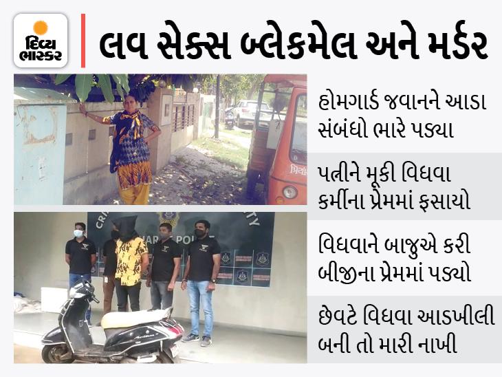 બળાત્કાર કેસમાં ફસાવવાની ધમકી આપી પ્રેમિકાએ રૂ. 10 લાખની માગ કરી, ફસાયેલા હોમગાર્ડ જવાને વિધવાનું પથ્થર મારી માથું છૂંદી હત્યા કરી|અમદાવાદ,Ahmedabad - Divya Bhaskar