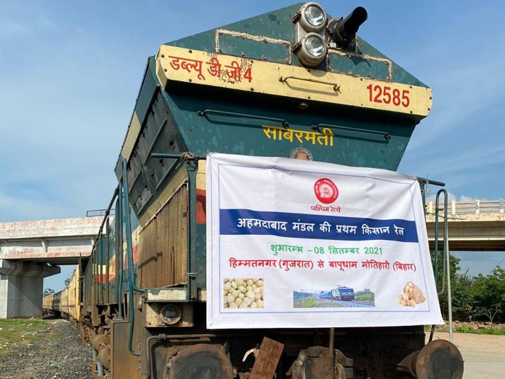 ગુજરાતથી ટ્રેન ભરીને 248 ટન બટાકા બિહાર રવાના કરાયા; રેલવેએ 5.64 લાખ રૂપિયા ભાડુ લઈને ટ્રેન આપી અમદાવાદ,Ahmedabad - Divya Bhaskar