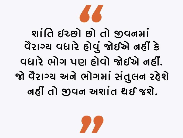 કોઈપણ વાતનો અતિરેક હોવો જોઈએ નહીં, જીવનમાં સંતુલન હોવું ખૂબ જ જરૂરી છે|ધર્મ,Dharm - Divya Bhaskar