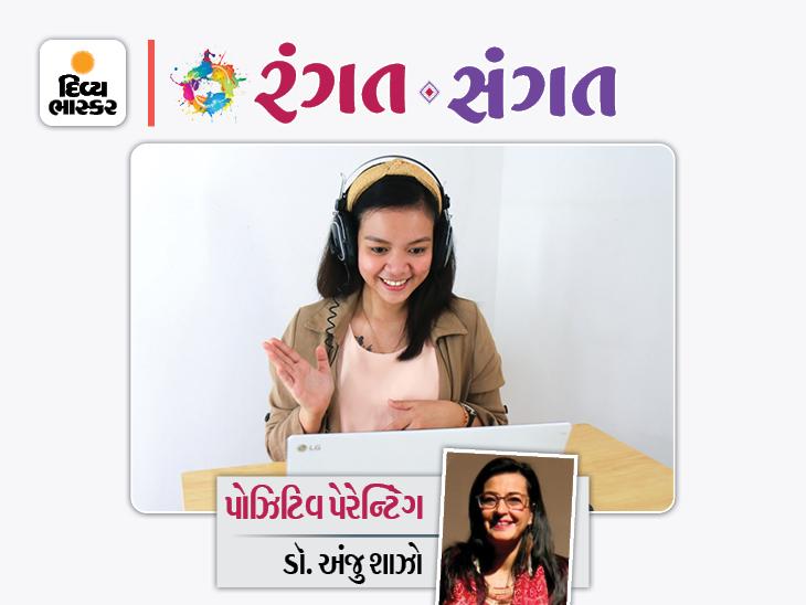 નબળી ઈન્ટરનેટ કનેક્ટિવિટીથી મજબૂત હ્યુમન કનેક્શન તરફ એક સફળ ડગલું... બાળકોનું માનસિક, ભાવનાત્મક અને શારીરિક સ્વાસ્થ્ય મજબૂત કરશે|રંગત-સંગત,Rangat-Sangat - Divya Bhaskar