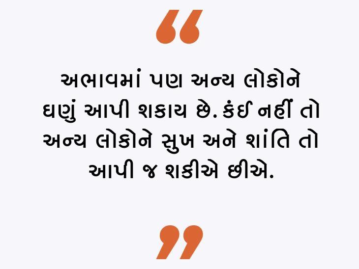 જો આપણી પાસે ધન નથી તો અન્ય લોકોને પ્રસન્નતા તો વહેંચી જ શકીએ છીએ|ધર્મ,Dharm - Divya Bhaskar