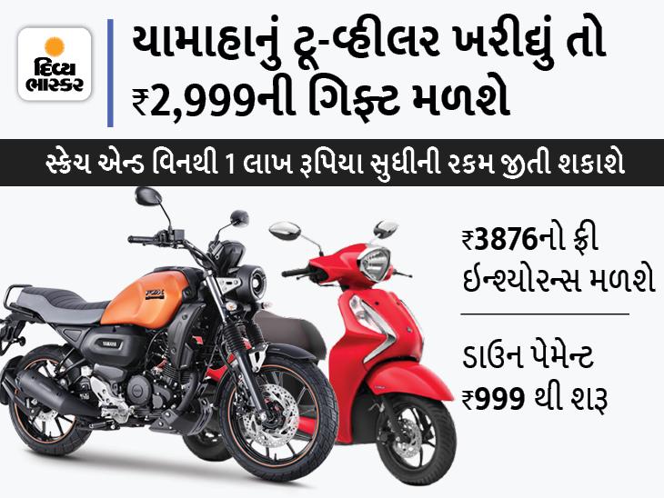 યામાહાની ધમાકેદાર ફેસ્ટિવ ઓફર, ટૂ-વ્હીલર ખરીદ્યું તો 2,999 રૂપિયાની ગેરન્ટેડ ગિફ્ટ અને ₹1 લાખ જીતવાની તક મળશે|ઓટોમોબાઈલ,Automobile - Divya Bhaskar