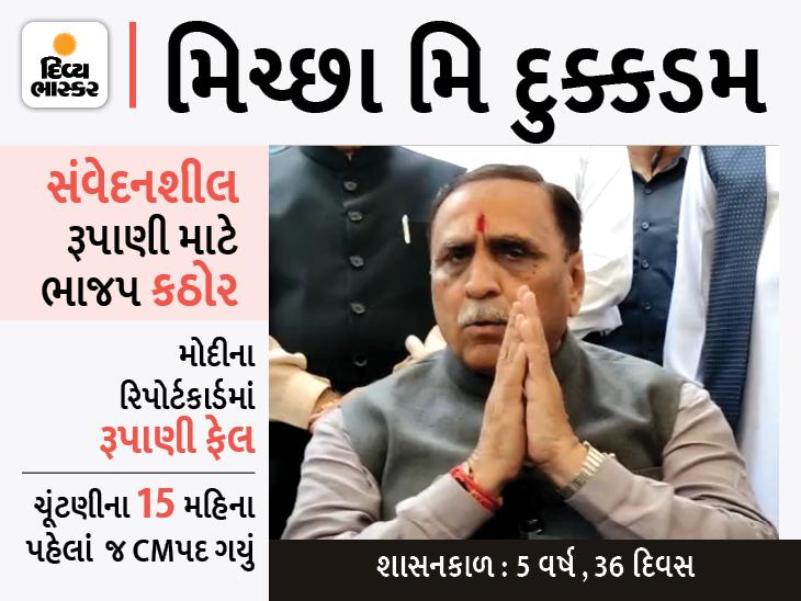 રાજ્યપાલે રૂપાણી સહિત આખા મંત્રીમંડળના રાજીનામા સ્વીકાર્યા, હવે સમગ્ર સરકાર જ નવી બનશે|અમદાવાદ,Ahmedabad - Divya Bhaskar