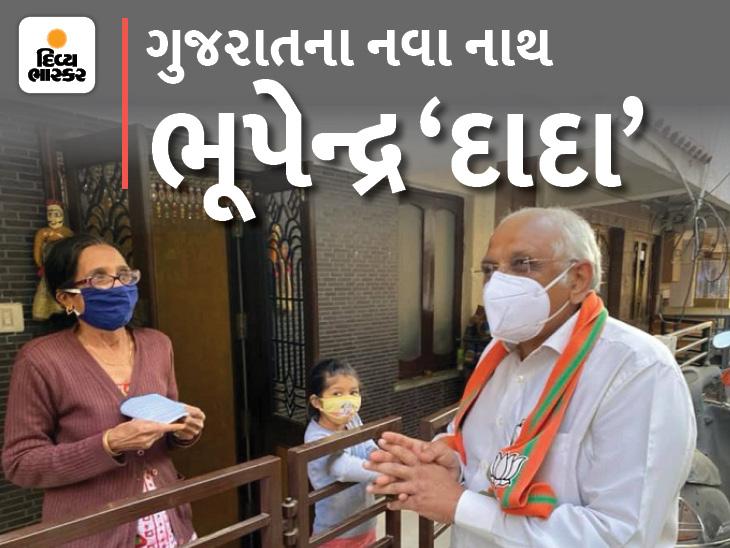 ગુજરાતના નવા મુખ્યમંત્રી ભૂપેન્દ્ર પટેલ 'દાદા'ના હુલામણા નામથી જાણીતા|અમદાવાદ,Ahmedabad - Divya Bhaskar