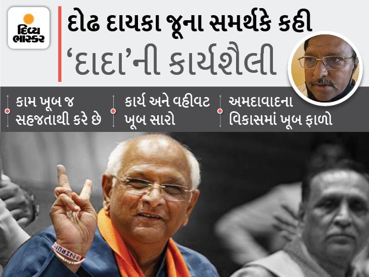 16 વર્ષથી ભૂપેન્દ્ર પટેલના સમર્થક રહેલા નયને કહ્યું- ભૂપેન્દ્રભાઈ એક સ્પષ્ટ વક્તા, કામ થાય તો હા અને ના થાય તો ના જ પાડી દે|અમદાવાદ,Ahmedabad - Divya Bhaskar