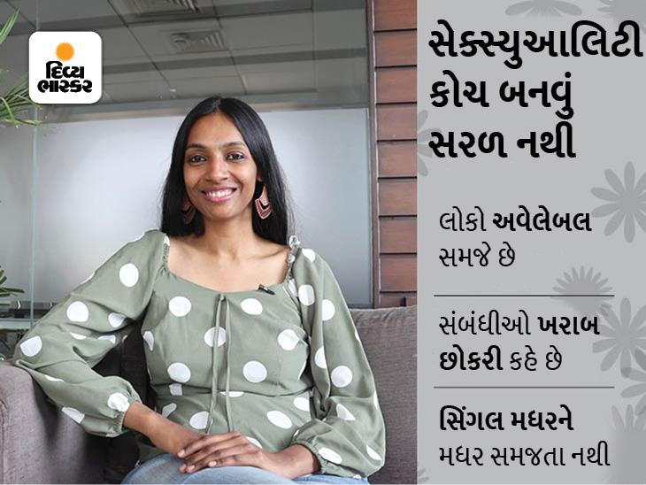 'સેક્સ કોચિંગ આપવું સરળ નથી, સંબંધીઓએ અળગી રાખી તો દુનિયાએ અવેલેબલ સમજી'|લાઇફસ્ટાઇલ,Lifestyle - Divya Bhaskar