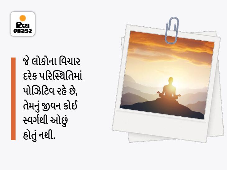 નકારાત્મક વિચારના કારણે જીવનમાં પરેશાનીઓ વધી જાય છે, એટલે હંમેશાં પોઝિટિવ રહો|ધર્મ,Dharm - Divya Bhaskar