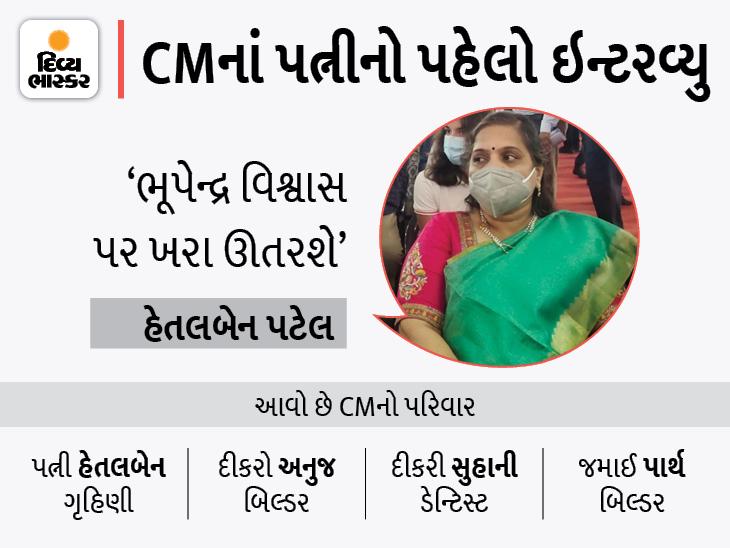 'એમને જે જવાબદારી સોંપાય તેમને કાયમ સારી રીતે નિભાવે છે' નવા મુખ્યમંત્રી ભૂપેન્દ્ર પટેલના પત્ની|અમદાવાદ,Ahmedabad - Divya Bhaskar