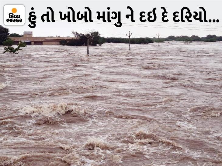 જામનગર જિલ્લામાં મેઘરાજાએ એક જ દિવસમાં પાણીનું ચિત્ર પલટ્યું, ધોધમાર વરસાદના કારણે જિલ્લાના 25માંથી 17 ડેમ ઓવરફ્લો|જામનગર,Jamnagar - Divya Bhaskar