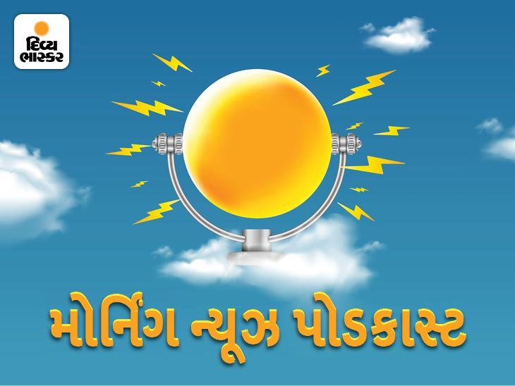 ભૂપેન્દ્ર પટેલ ગુજરાતના 17મા મુખ્યમંત્રી બન્યા, સૌરાષ્ટ્રમાં મેઘો ઓળઘોળ, સમગ્ર રાજ્યમાં આજે ભારે વરસાદની આગાહી અમદાવાદ,Ahmedabad - Divya Bhaskar