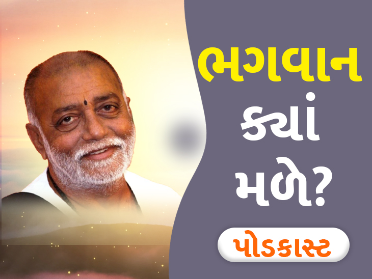 ભગવાનને પામવા હોય તો ખોટાં ફાંફાં ના મારો, બાપુએ આસાન ઉપાય બતાવ્યો|ધર્મ દર્શન,Dharm Darshan - Divya Bhaskar