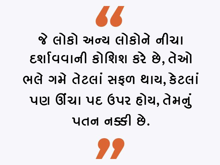 આપણે ભણેલાં હોઈએ તેનો અર્થ એવો નથી કે અન્ય લોકોનું અપમાન કરીએ|ધર્મ,Dharm - Divya Bhaskar