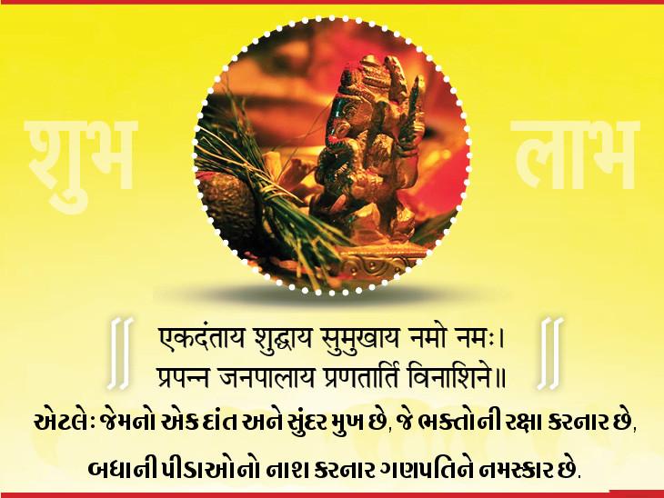 અનંત ચૌદશે ગણેશજીને દૂર્વાની 11 ગાંઠ ચઢાવો અને ઘર-પરિવારની સુખ-સમૃદ્ધિની કામના સાથે મંત્રોનો જાપ કરો|ધર્મ,Dharm - Divya Bhaskar