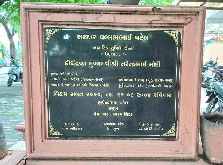 2004માં નરેન્દ્ર મોદીએ નાગરિક સુવિધા કેન્દ્રનું ઉદઘાટન કર્યું હતું