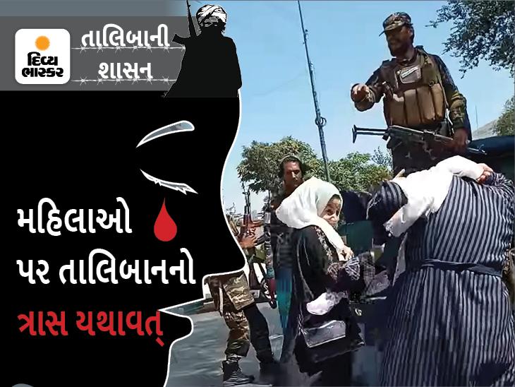 પંજશીરમાં તાલિબાનનો આતંક, સામાન્ય નાગરિકોની ધડાધડ હત્યા કરી રહ્યા છે, અત્યારસુધીમાં 20નું લોહી વહાવ્યું|વર્લ્ડ,International - Divya Bhaskar
