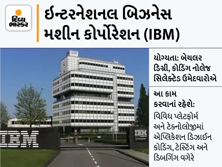 ગ્લોબલ IT ફર્મ IBMએ અમદાવાદ સહિતના શહેરો માટે એન્ટ્રી લેવલ જોબ્સની જાહેરાત કરી, ફાઈનલ યરના વિદ્યાર્થીઓ પણ અરજી કરી શકશે|યુટિલિટી,Utility - Divya Bhaskar