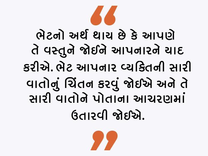 કોઈએ આપેલી ભેટને માત્ર સજાવટની વસ્તુ સમજશો નહીં, તેની સાથે આપનાર વ્યક્તિની ભાવના જોડાયેલી હોય છે|ધર્મ,Dharm - Divya Bhaskar