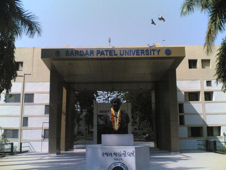 સરદાર પટેલ યુનિવર્સિટી - ફાઇલ તસવીર - Divya Bhaskar