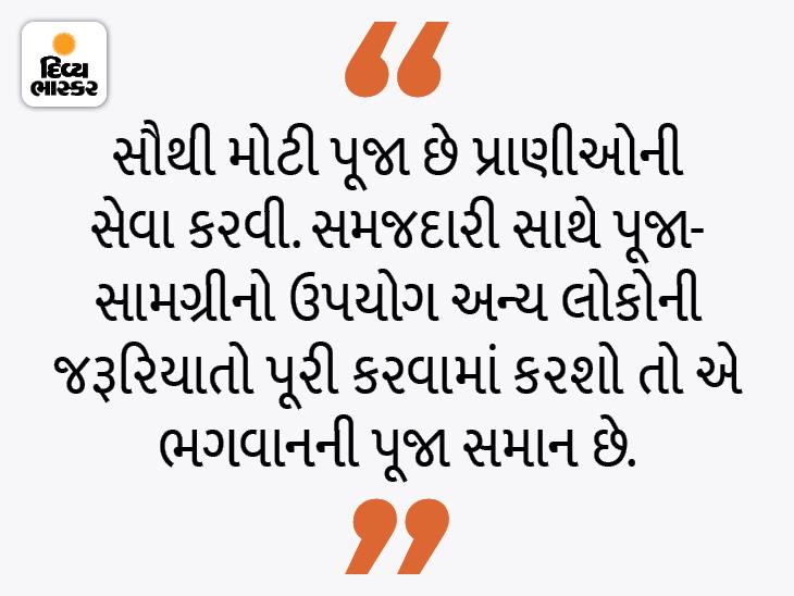 આપણી પૂજા સામગ્રીથી કોઈનું ભલુ થતું હોય તો તે સામગ્રી જરૂરિયાતમંદોનો આપવી જોઈએ|ધર્મ,Dharm - Divya Bhaskar