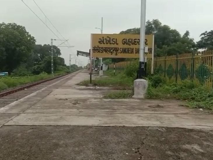 વડોદરા-છોટાઉદેપુરના ટ્રેક પરનું  સંખેડાના બહાદરપુર ગામનું રેલવે સ્ટેશન. - Divya Bhaskar