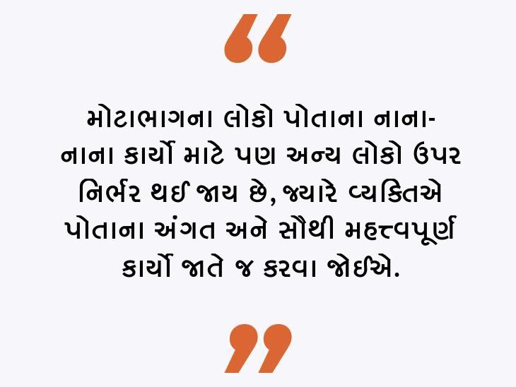 પૂજા-પાઠ જેવા શુભ કાર્યો માટે આપણે કોઈ અન્ય વ્યક્તિ ઉપર આશ્રિત થવું જોઈએ નહીં|ધર્મ,Dharm - Divya Bhaskar