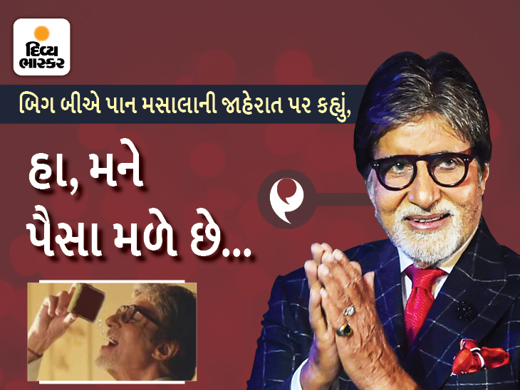 યુઝરે અમિતાભને પૂછ્યું, 'પાન મસાલાની જાહેરાત કેમ કરી?' બિગ બીએ કહ્યું- ધનરાશિ મળે છે, વ્યવસાય વિશે પણ વિચારવું પડે|બોલિવૂડ,Bollywood - Divya Bhaskar