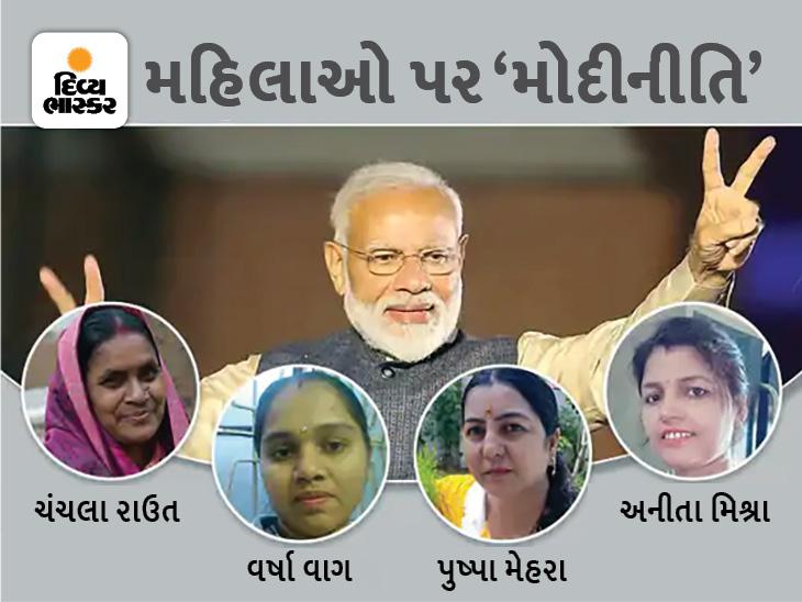 અડધી વસતી પર અસર કરનારી મોદી સરકારની 5 યોજના, 5 રાજ્યની મહિલાની કહાણી સાંભળો તેમની જ જુબાની|લાઇફસ્ટાઇલ,Lifestyle - Divya Bhaskar