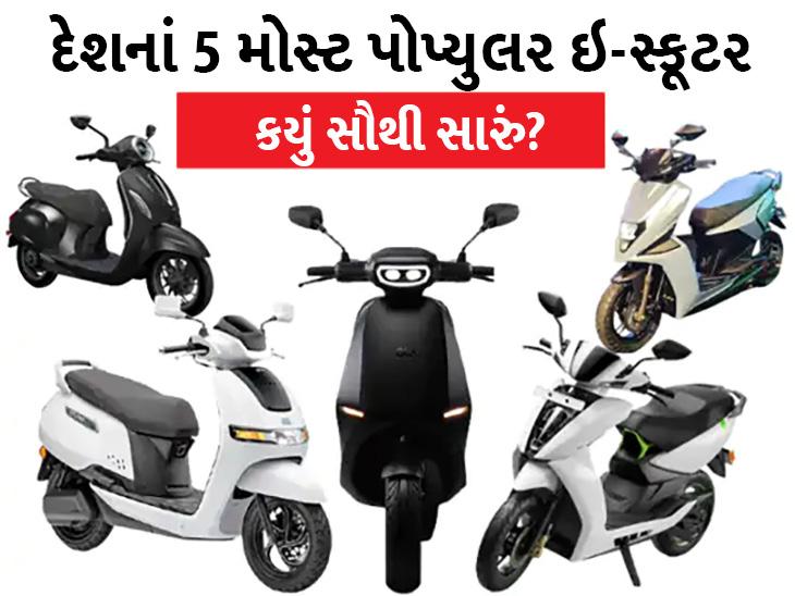 ઓલા, બજાજ, TVS, અથર અને સિમ્પલ વનમાં કોણ બેસ્ટ? રેન્જ, સ્પીડ, ચાર્જિંગ ટાઇમ, મોટર અને કિંમત ચેક કરી લો અને પછી ખરીદો|ઓટોમોબાઈલ,Automobile - Divya Bhaskar