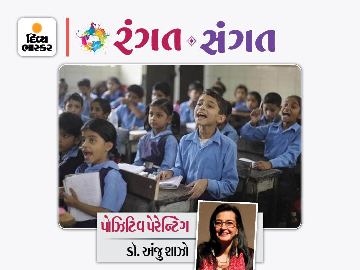 બાળકના મૂળભૂત અધિકારોઃ બાળકનો શારીરિક, માનસિક, નૈતિક, આધ્યાત્મિક અને સામાજિક વિકાસ સ્વસ્થ રીતે થવો જોઇએ|રંગત-સંગત,Rangat-Sangat - Divya Bhaskar